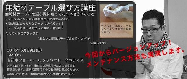 160514_kouza_new_640.jpg