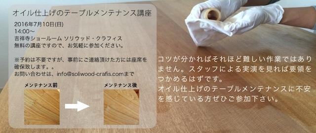 160517_kouza_ment_640.jpg