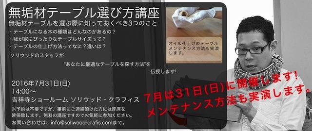 160701_kouza_july_640.jpg