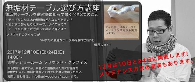 171128_kouza_Dec_640.jpg